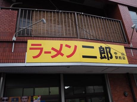 中山駅前_170409