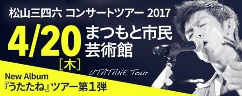 170210_utatane_tourss_20170331160244bae.jpg