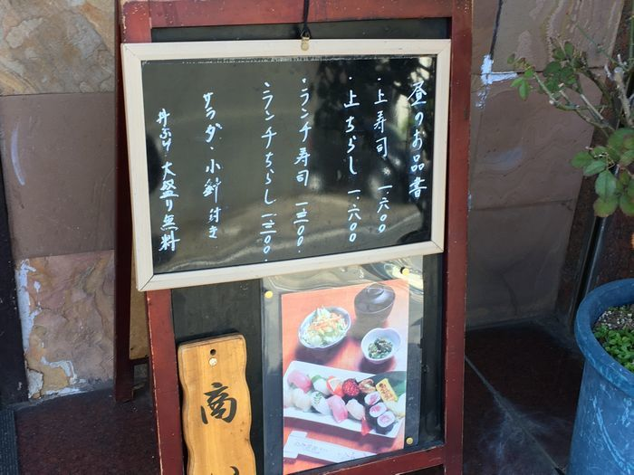 鳥越寿司2