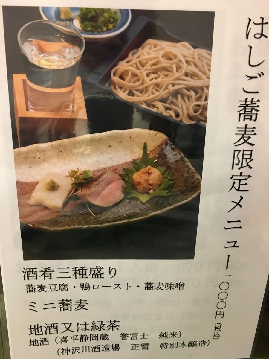 静岡はしご蕎麦2-2