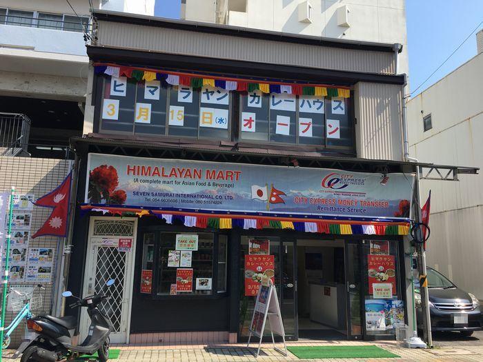 ヒマラヤンカレーハウス