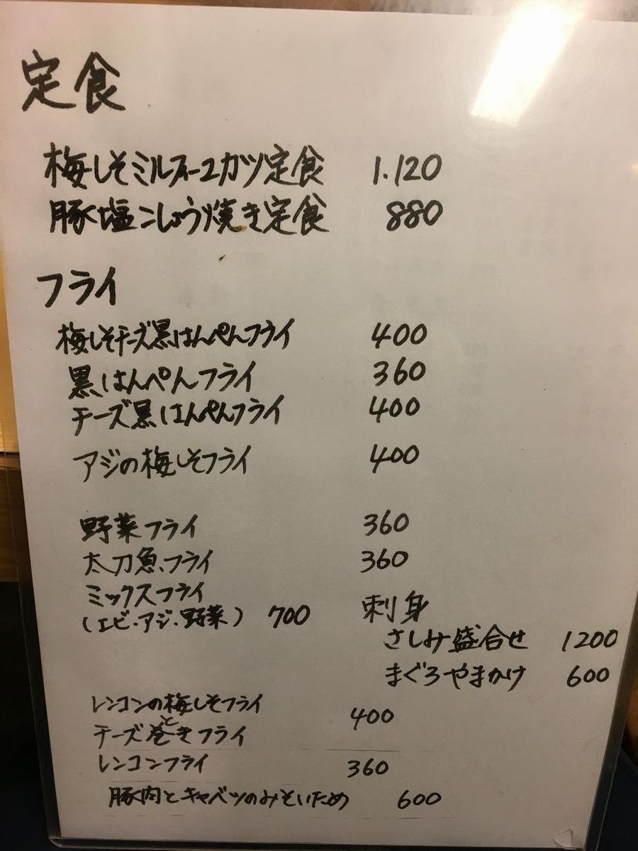 むらこし食堂17-3