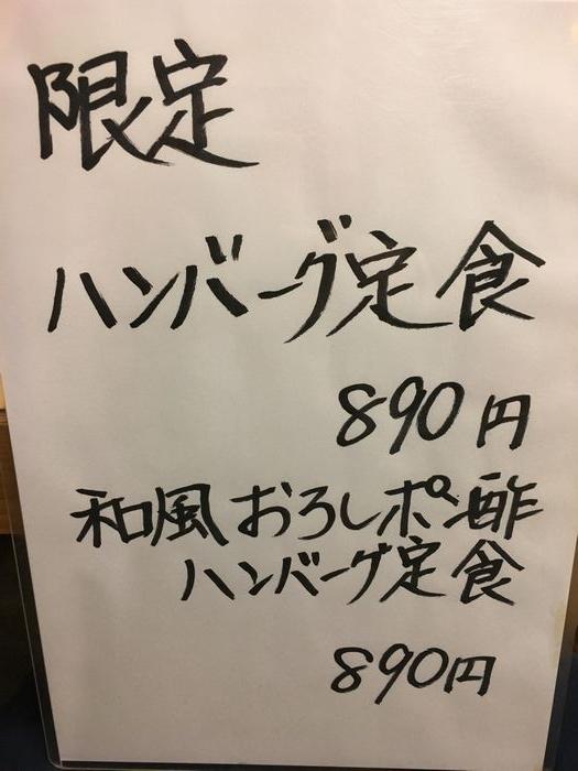 むらこし食堂17-6