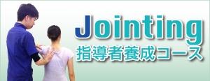 Jointing TT