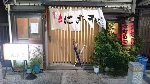 酒場探訪シリーズ046 大坂屋