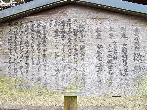 三井寺 (88)