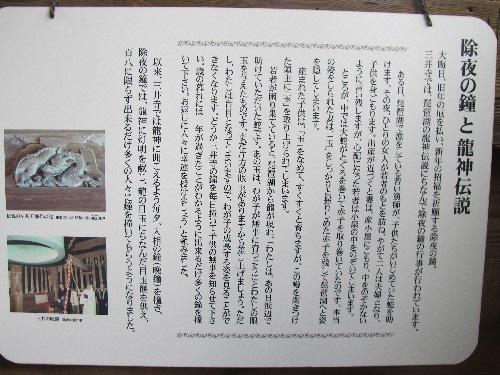 三井寺 (139)