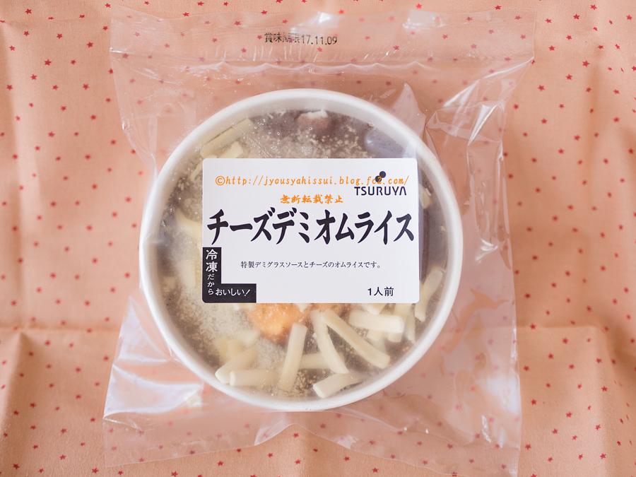 チーズデミオムライス