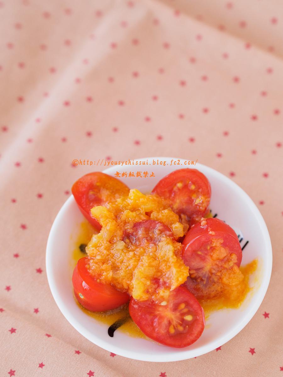 トマトにかけて