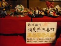 千厩雛祭り10回記念2017-02-15重箱石064