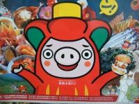 2017-02-27大船渡椿祭り0000