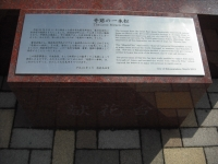 2017-02-26陸前高田市奇跡の一本松040