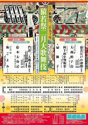 kabukiza_201702ffl_8f8f895dd59e246302881c42ce04279a.jpg