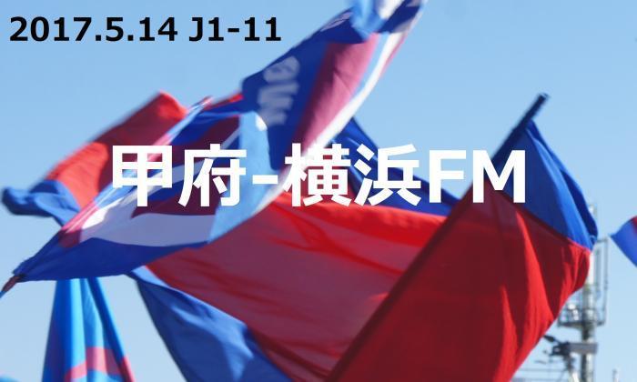 514甲府横浜FM