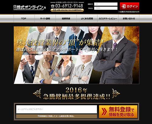 常勝株式オンライン