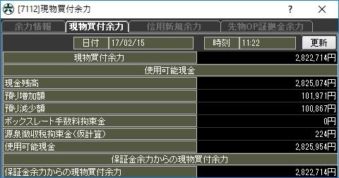 20170215.jpg