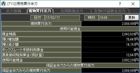 20170217.jpg