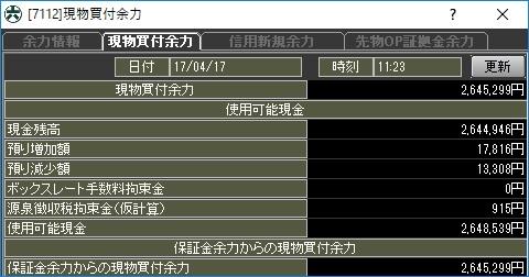 20170417.jpg