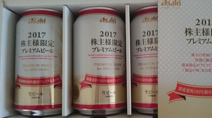 アサヒビール201612優待ビール