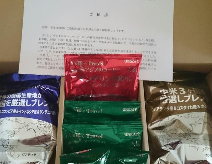 20170416_140824ユニカフェ