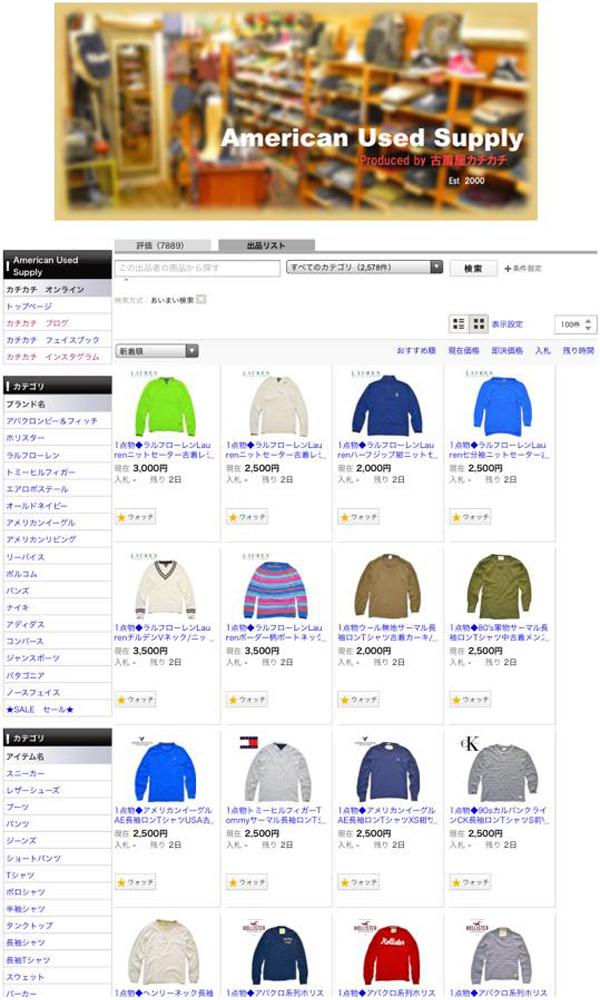 新着アイテム画像オンラインショッピング通販@古着屋カチカチ01