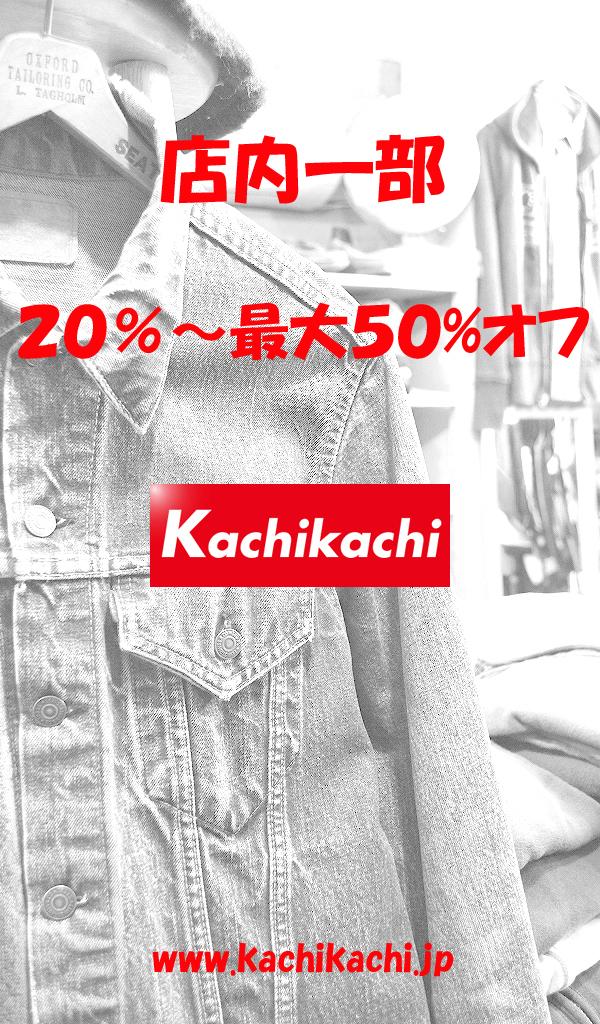 古着屋カチカチ店内画像2017SSバナー@Tokyo Japan00