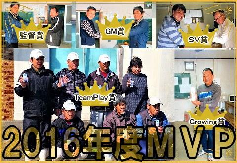 2016MVP