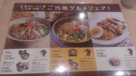 九州沖縄ご当地グルメフェア!