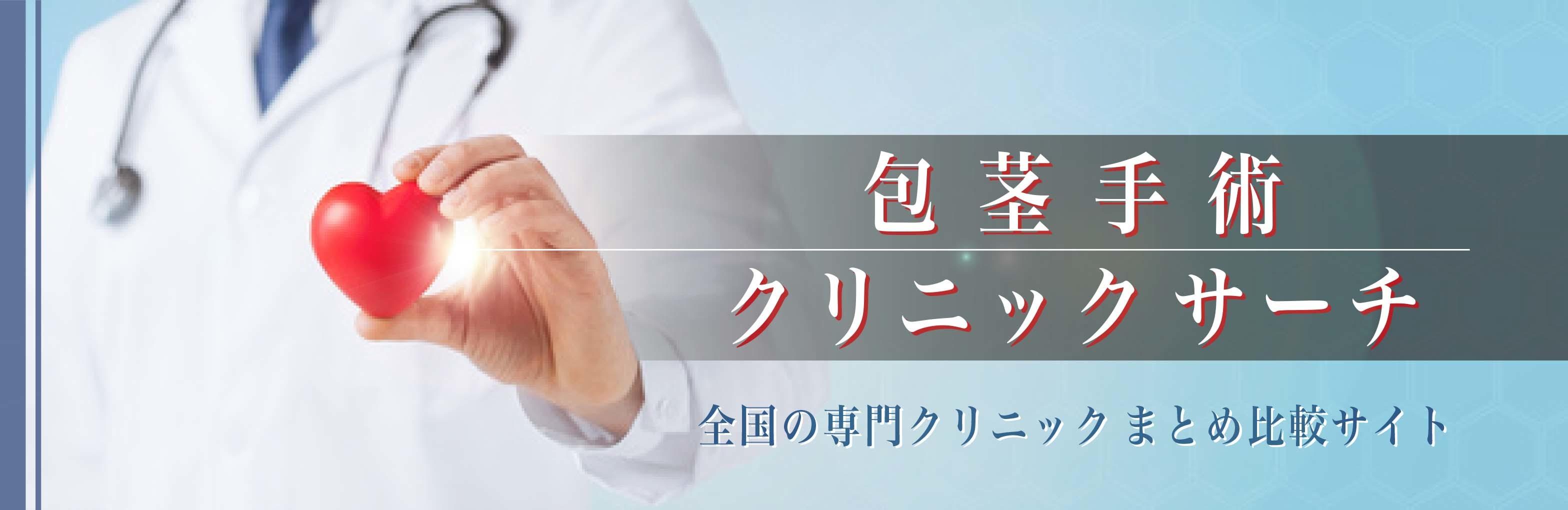 包茎手術クリニックサーチ