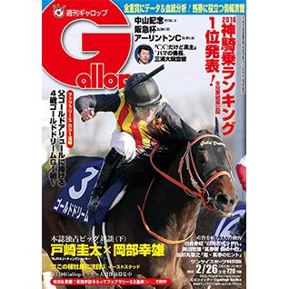 【競馬ネタ】Gallop 2016神騎乗ランキングで1位2位 武豊が独占!!!!!!!!