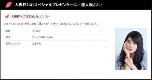 【大阪杯】阪神競馬場で大阪杯やって宝塚記念もやる意味