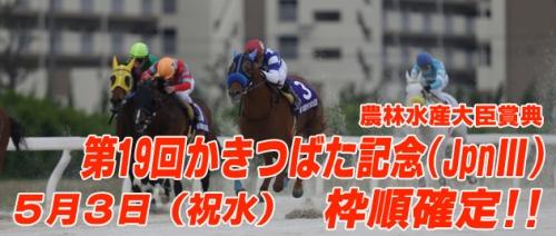 【競馬予想・地方交流重賞】第19回かきつばた記念(JpnⅢ) 名古屋・ダート1400m
