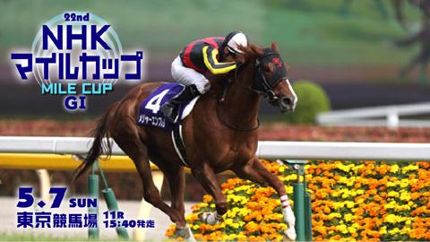【競馬予想】第22回NHKマイルカップ(GⅠ)