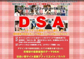 出会い系サイトアフィリエイトで稼ぐ方法(DSA) 小西 特典