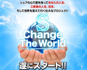坂本よしたか S Change The World 評判 感想