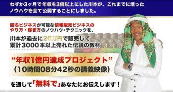川本真義 年収1億円達成プロジェクト レビュー 評価