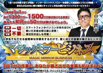 中川鉄平 マジックミラービジネス レビュー 評価