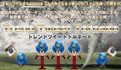 山田淳二 Trend Tweet Tornado トレンドツイートトルネード レビュー 評価