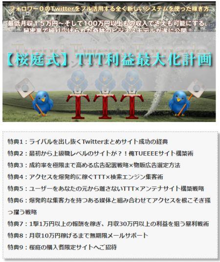トレンドツイートトルネード TTT 桜庭 特典