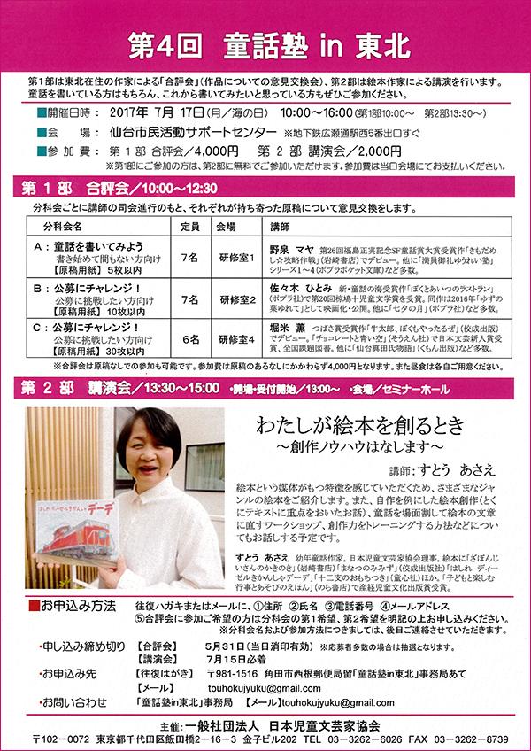 douwajuku_touhoku2017.jpg