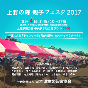 ueno2017_name720_20170425223829672.png