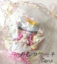 おむつケーキ ブログ用縮小