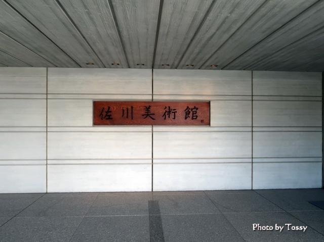 展示館入り口