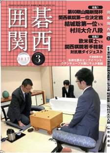 囲碁関西3月号表紙