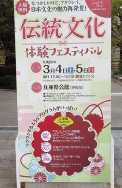 兵庫県囲碁催事201703