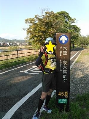 京都自転車道 34(63)