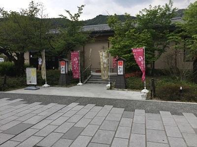 京都自転車道44(90)