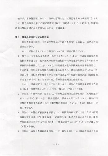 国家賠償・準備書面(1)4-2