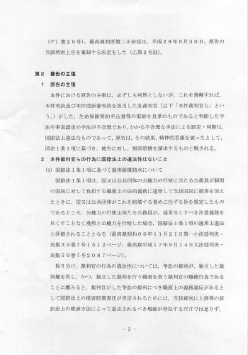 国家賠償・準備書面(1)4-3