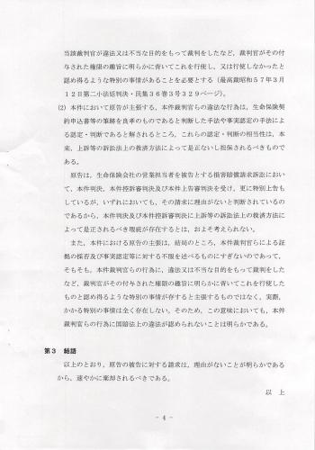 国家賠償・準備書面(1)4-4